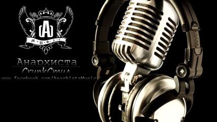 Анархиста - Crunkстил ( Анархиста Music 2015 )