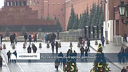Русия изгони български дипломат