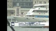 """Корабът """"Мави Мармара"""", част от хуманитарната флотилия за Газа, се върна в Истанбул"""