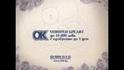 Обб - Реклама на отворен кредит