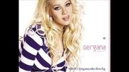 Гергана - Бившият
