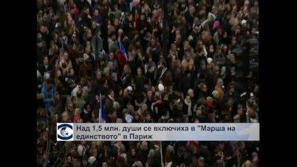 Без инциденти хпремина Маршът на единството в Париж
