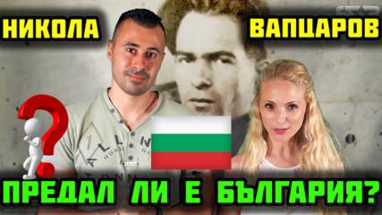 Никола Вапцаров - Предател на България или Гений?