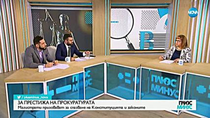 ПРОКУРОРИ В ПОДКРЕПА НА ГЕШЕВ: Магистратите са против напрежението около избора на главен прокурор