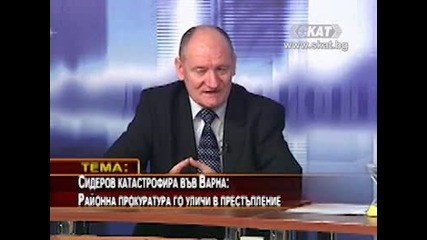 Сидеров катастрофира във Варна: Районна прокуратура го уличи в престъпление - дискусионно студио