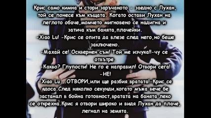 Luhan x Kris hard yaoi fic *part 12*