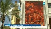 Томатина превзе улиците на испанския град Буньол