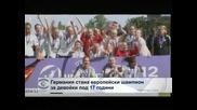 Германия стана европейски шампион за девойки под 17 години