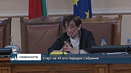 Старт на 45-ото Народно събрание