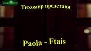 Паола - Виновен! Paola - Ftais 2012г (превод)