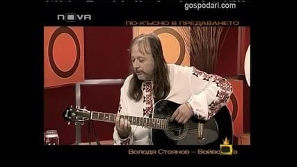 Володя Стоянов пее на английски - Голям смях - Господари на Ефира