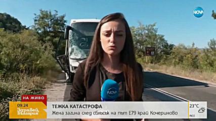Двама души загинаха при тежка катастрофа край Кочериново