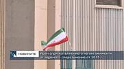 Иран прекрати изпълнението на ангажименти от ядреното споразумение от 2015 г.