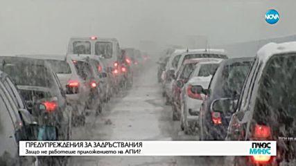 Как да шофираме безопасно при зимни условия?