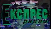 Нова телевизия - Рекламен блок (17 февруари 2001, събота)