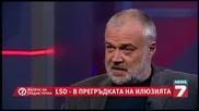 Lsd - Въпрос на гледна точка • с участието на д-р Юлиян Караджов