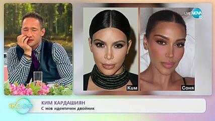 """Ким Кардашиян с нов идентичен двойник - """"На кафе"""" (15.10.2021)"""