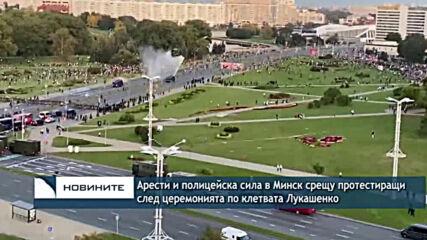Арести и полицейска сила в Минск срещу протестиращи след церемонията по клетвата Лукашенко