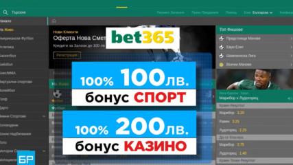 Регистрация в bet365: Как да направя регистрацията за да взема бонус? | Букмейкър Рейтинги