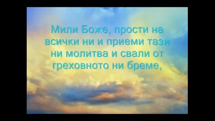 Бог да пази България
