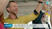 """All inclusive"" се завръща в ефира на NOVA"