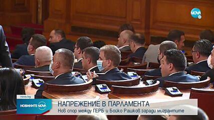 Рашков: Миграционният натиск се увеличи заради разхлабването на COVID мерките