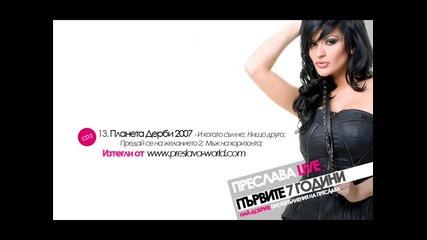 Преслава Live - Първите 7 години - Планета Дерби 2007 - mix / Cd2