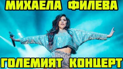 Големият концерт на Михаела Филева в НДК!