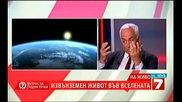 Проф. Лъчезар Филипов - Извънземен Живот във Вселената - Въпрос на Гледна Точка