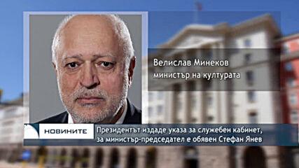 Президентът издаде указа за служебен кабинет, за министър-председател е обявен Стефан Янев