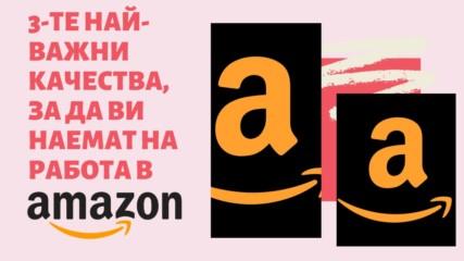 3-те най-важни качества, за да ви наемат на работа в Amazon