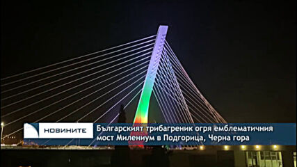 Българският трибагреник огря емблематичния мост Милениум в Подгорица, Черна гора
