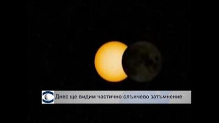 Слънчевото затъмнение в България започва в 10.42 минути