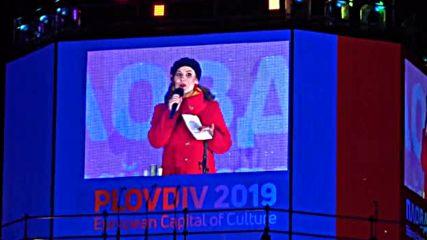 Пловдив вече е Европейска столица на културата 2019