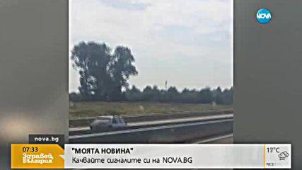 """""""Моята новина"""": Шофьор в насрещното в скоростната лента"""