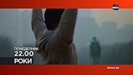 """""""Роки"""" на 6 септември, понеделник от 22.00 ч. по DIEMA"""