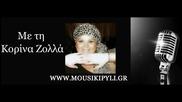 Zafiris Melas - Korina Zolla Sti Mousiki Puli