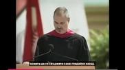 Стив Джобс - Речта пред Станфордския Университет (2005)