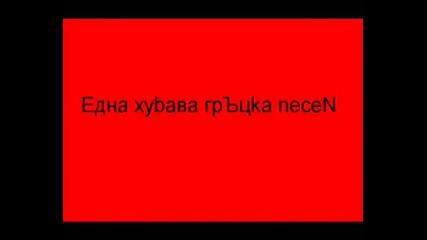 Eдна Xybaва Гръцka neceH