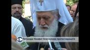 Патриарх Неофит благослови протестиращите