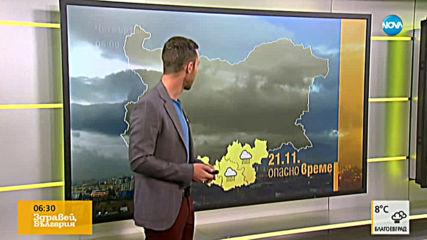 Прогноза за времето (21.11.2019 - сутрешна)