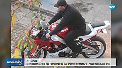 Моторист загина при катастрофа със