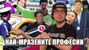 10-те най-мразени професии в България