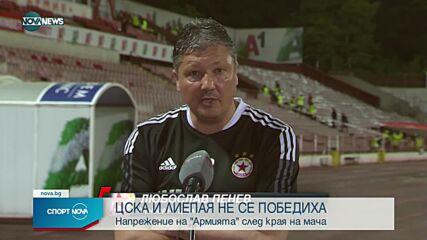 ЦСКА записа нулево равенство срещу литовския Лиепая