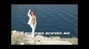 Neda Ukraden - Zora e bg prevod