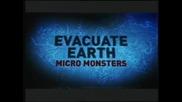Евакуация Земя - Микро чудовища