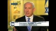 Разследват Нетаняху за конфликт на интереси