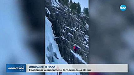 Словашки хеликоптери спасиха ранен турист в Рила