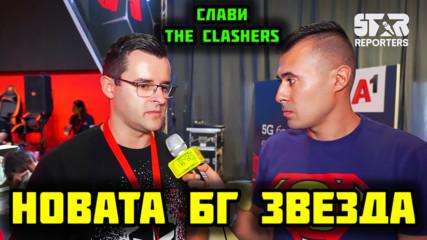 Слави The Clashers - Новата звезда на България!