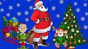 Дядо Коледа дойде Детски песнички